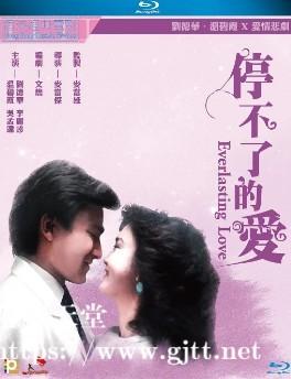 [中国香港][1984][停不了的爱][刘德华/温碧霞/李丽珍][国粤双语中字][1080P][MKV/5.19G]