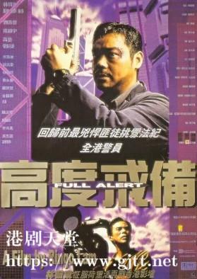 [中国香港][1997][高度戒备][刘青云/吴镇宇/高捷][国粤双语中字][1080P][MKV/4.77G]