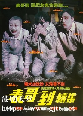 [中国香港][1989][火烛鬼/表哥到续集][钟镇涛/郑裕玲/午马][国粤双语中字][1080P][MKV/2.43G]