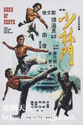 [中国香港][1976][少林门][谭道良/田俊/成龙][国粤双语中字][1080P][MKV/8.09G]