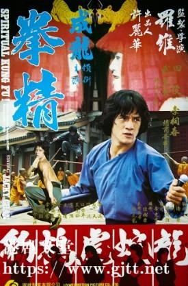 [中国香港][1978][拳精][成龙/田俊/石天][国粤双语中字][1080P][MKV/10.12G]