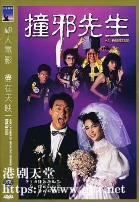 [中国香港][邵氏电影][1988][撞邪先生][钟镇涛/陈百祥/郑裕玲][国粤双语中字][1080P][MKV/1.94G]