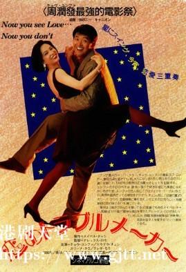 [中国香港][1992][我爱扭纹柴][周润发/郑裕玲/毛舜筠][国粤双语中字][1080P][MKV/7.9G]