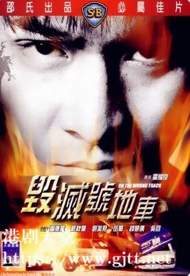 [中国香港][邵氏电影][1983][毁灭号地车][刘德华/严秋华/刘美君][国粤双语中字][1080P][MKV/4.44G]