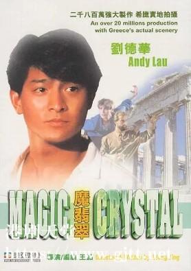 [中国香港][1986][魔翡翠][刘德华/陈百祥/张敏][国粤双语中字][1080P][MKV/2.76G]