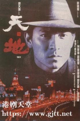 [中国香港][1994][天与地][刘德华/刘松仁/陈少霞][国粤双语中字][1080P][MKV/3.65G]