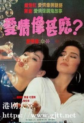 [中国香港][1988][爱情谜语][钟楚红/叶童/李琳琳][国粤双语中字][1080P][MKV/2.6G]