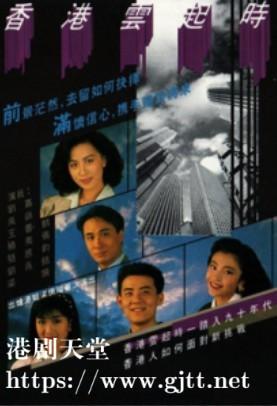 [TVB][1989][香港云起时][吴镇宇/刘嘉玲/王书麒][国粤双语外挂简繁字幕][GOTV源码/MKV][5集全/单集约800M]