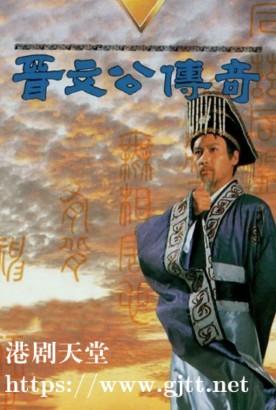 [TVB][1989][晋文公传奇][黎明/欧阳震华/罗慧娟][国粤双语外挂SRT简繁字幕][GOTV源码/MKV][20集全/单集约800M]