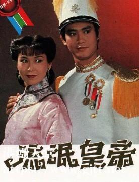 [TVB][1981][流氓皇帝][郑少秋/李司棋/沈殿霞][国粤双语外挂简繁字幕][GOTV源码/MKV][20集全/单集约840M]
