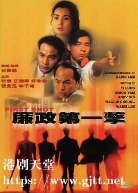 [中国香港][1993][廉政第一击][狄龙/张曼玉/李子雄][国粤双语中字][1080P][MKV/3.71G]