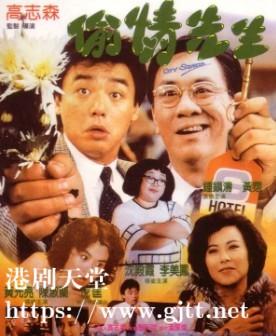 [中国香港][1989][偷情先生][钟镇涛/李美凤/黄霑][国粤双语中字][1080P][MKV/2.34G]