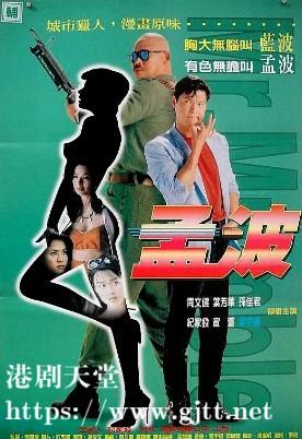 [中国香港][1996][孟波][周文健/孙佳君/叶芳华][国粤双语中字][1080P][MKV/2.18G]