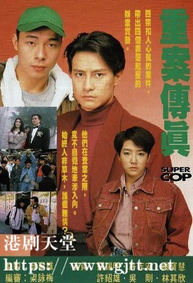 [TVB][1992][重案传真][刘锡明/许志安/关宝慧][国粤双语外挂简繁字幕][GOTV源码/MKV][20集全/单集约880M]
