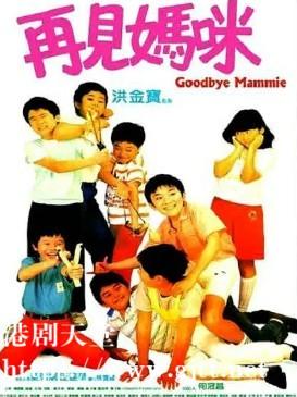 [中国香港][1986][再见妈咪][叶德娴/黄宇文/任达华][国粤双语中字][1080P][MKV/2.11G]