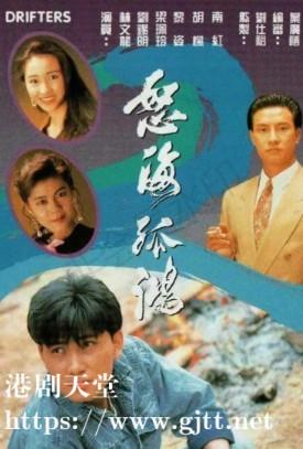 [TVB][1991][怒海孤鸿][林文龙/刘锡明/梁佩玲][国粤双语外挂SRT简繁字幕][GOTV源码/MKV][25集全/单集约830M]