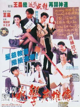 [中国香港][1992][逃学英雄传][郭富城/张敏/邱淑贞][国粤双语中字][1080P][MKV/2.56G]
