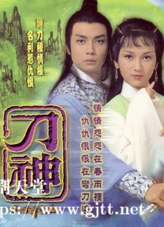 [TVB][1979][刀神][刘松仁/赵雅芝/石坚][粤语外挂中字][GOTV源码/TS][9集全/单集约900M]