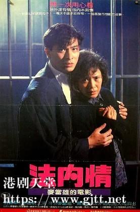 [中国香港][1988][法内情][刘德华/叶德娴/周海媚][国粤双语中字][1080P][MKV/5.09G]