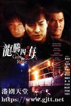 [中国香港][1992][龙腾四海][刘德华/邓光荣/黎明][国粤双语中字][1080P][MKV/1.69G]