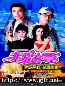 [ATV][1998][非常女警][石修/李婉华/林韦辰][国粤双语无字][新亚视/1080P][35集全/每集约1.6G]