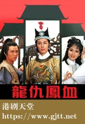 [TVB][1980][龙仇凤血][黄元申/黄杏秀/伦志文][粤语外挂中字][GOTV源码/TS][10集全/单集约800M]