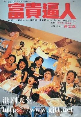 [中国香港][1987][富贵逼人][沈殿霞/董骠/曾志伟][国粤双语中英字幕][1080P][MKV/7.52G]
