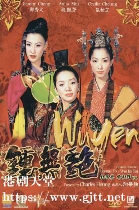 [中国香港][2001][钟无艳][郑秀文/梅艳芳/张柏芝][国粤双语中字][1080P][MKV/3.16G]