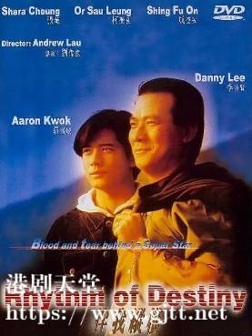 [中国香港][1992][伴我纵横][李修贤/郭富城/张敏][国粤双语中字][1080P][MKV/1.97G]
