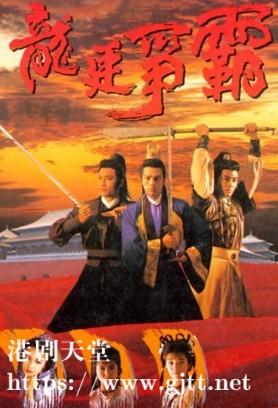 [TVB][1989][龙廷争霸][罗嘉良/曾华倩/张兆辉][国粤双语外挂SRT简繁字幕][GOTV源码/MKV][20集全/单集约800M]