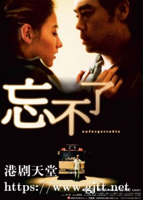 [中国香港][2003][忘不了][张柏芝/刘青云/古天乐][国粤双语中字][1080P][MKV/2.8G]