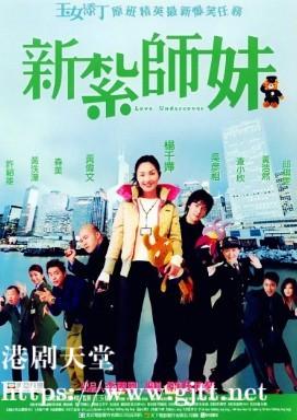 [中国香港][2002][新扎师妹][杨千嬅/吴彦祖/许绍雄][国粤双语中字][1080P][MKV/2.69G]