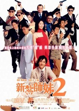 [中国香港][2003][新扎师妹2][杨千嬅/吴彦祖/林雪][国粤双语中字][1080P][MKV/4.24G]