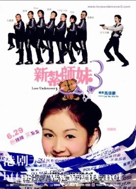 [中国香港][2006][新扎师妹3][薛凯琪/铃木仁/森美][国粤双语中字][1080P][MKV/4.46G]