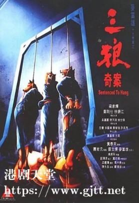 [中国香港][1989][三狼奇案][梁家辉/郑则仕/徐锦江][国粤双语中字][1080P][MKV/2.75G]