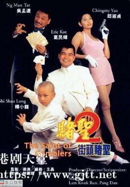 [中国香港][1995][赌圣2:街头赌圣][葛民辉/邱淑贞/吴孟达][国粤双语中字][1080P][MKV/4.7G]
