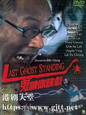 [中国香港][1999][鬼请你睇戏][姚乐怡/孙佳君/李蕙敏][国粤双语中字][1080P][MKV/3.75G]
