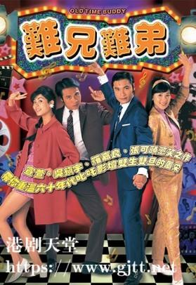 [TVB][1997][难兄难弟][吴镇宇/罗嘉良/张可颐][国粤双语/简繁字幕][翡翠台源码/1080i][25集全/每集约3G]