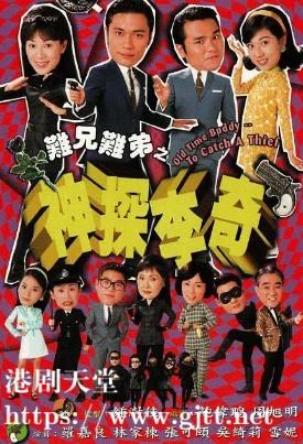 [TVB][1997][难兄难弟之神探李奇][罗嘉良/林家栋/张可颐][国粤双语/简繁字幕][翡翠台源码/1080i][25集全/每集约3G]