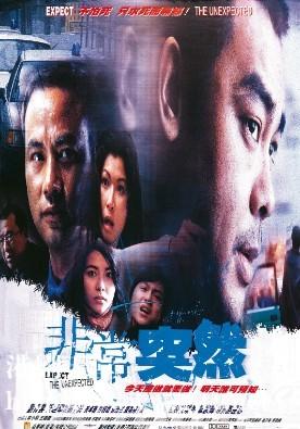 [中国香港][1998][非常突然][任达华/刘青云/蒙嘉慧][国粤双语中字][1080P][MKV/4.08G]