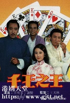 [TVB][1980][千王之王][谢贤/汪明荃/任达华][国粤双语/简繁字幕][翡翠台源码/1080i][20集全/每集约2.8G]