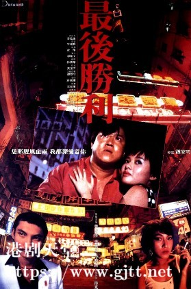 [中国香港][1987][最后胜利][曾志伟/李丽珍/李殿朗][国粤双语中字][1080P][MKV/4.34G]