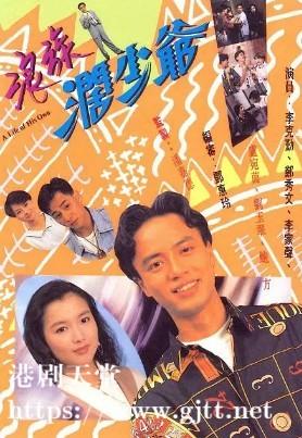 [TVB][1991][浪族阔少爷][李克勤/郑秀文/李家声][国粤双语外挂简繁字幕][GOTV源码/MKV][20集全/单集约820M]
