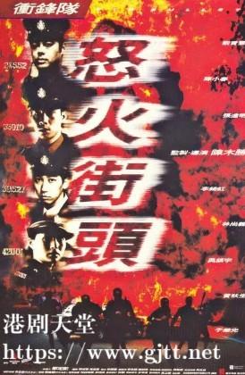 [中国香港][1996][冲锋队之怒火街头][刘青云/陈小春/李绮虹][国粤双语中字][1080P][MKV/2.87G]