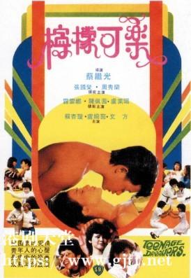 [中国香港][邵氏电影][1982][柠檬可乐][张国荣/周秀兰/露云娜][国粤双语中字][1080P][MKV/2.16G]