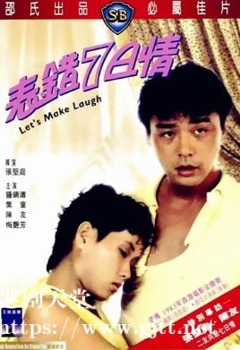 [中国香港][邵氏电影][1983][表错七日情][钟镇涛/叶童/陈友][国粤双语中字][1080P][MKV/3.19G]