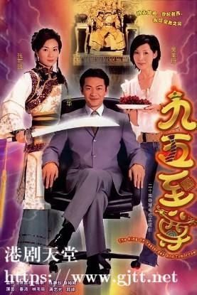 [TVB][2003][九五至尊][江华/张可颐/吴美珩][国粤双语/简繁字幕][翡翠台源码/1080i][20集全/每集约2.9G]