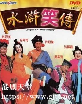 [中国香港][1993][水浒笑传][许冠杰/吴孟达/毛舜筠][国粤双语中字][1080P][MKV/2.2G]