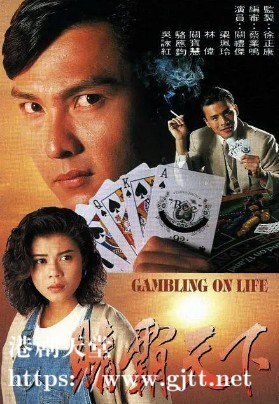 [TVB][1993][赌霸天下][关礼杰/梁艺龄/林伟][国粤双语外挂简繁字幕][GOTV源码/MKV][20集全/单集约850M]