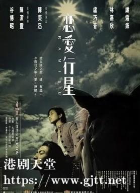 [中国香港][2002][恋爱行星][谢霆锋/林嘉欣/卢巧音][国粤双语中字][1080P][MKV/4.08G]